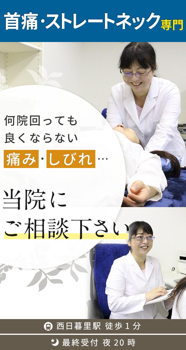 首の痛み・ストレートネック専門